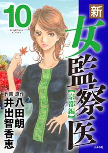 新・女監察医【京都編】 10