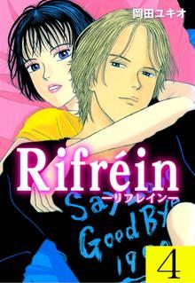 Rifrein-リフレイン- 4