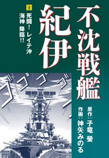 不沈戦艦紀伊 コミック版