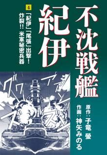 不沈戦艦紀伊 コミック版(4)