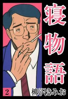 寝物語(2)