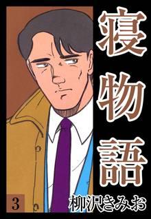 寝物語(3)