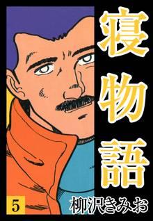 寝物語(5)
