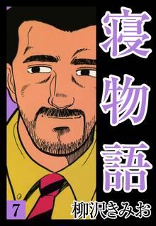 寝物語(7)