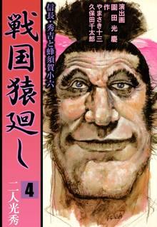 戦国猿廻し 信長・秀吉と蜂須賀小六 4
