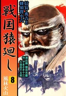 戦国猿廻し 信長・秀吉と蜂須賀小六 8