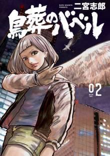 鳥葬のバベル(2)