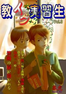 教イク実習生Vol.3