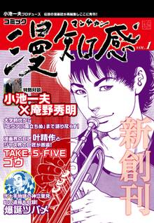漫知感 Vol.1 ~小池一夫プロデュース!伝説の漫画雑誌~