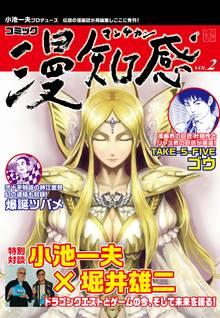 漫知感 Vol.2 ~小池一夫プロデュース!伝説の漫画雑誌~