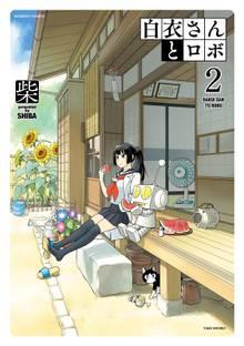 白衣さんとロボ(2)