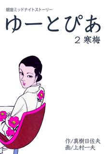 ゆーとぴあ~銀座ミッドナイトストーリー 2