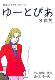 ゆーとぴあ~銀座ミッドナイトストーリー 3