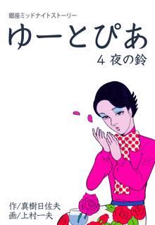 ゆーとぴあ~銀座ミッドナイトストーリー 4