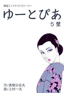 ゆーとぴあ~銀座ミッドナイトストーリー 5