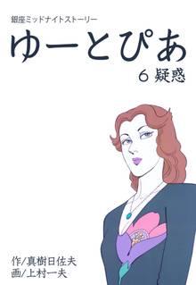 ゆーとぴあ~銀座ミッドナイトストーリー 6