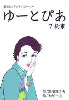 ゆーとぴあ~銀座ミッドナイトストーリー 7