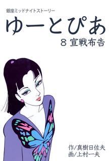 ゆーとぴあ~銀座ミッドナイトストーリー 8