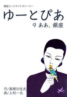ゆーとぴあ~銀座ミッドナイトストーリー 9