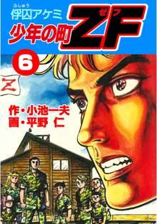 少年の町ZF6