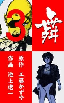舞 MAI 3