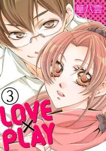 LOVE×PLAY 3話