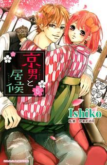 京男と居候 分冊版(5)