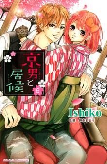 京男と居候 分冊版(6)