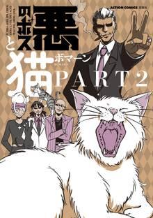 悪のボスと猫。 2