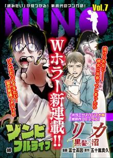 NINO Vol.7