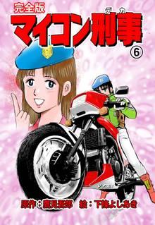 マイコン刑事【完全版】 6