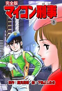 マイコン刑事【完全版】 8