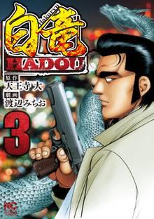 白竜HADOU 3