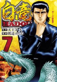 白竜HADOU 7
