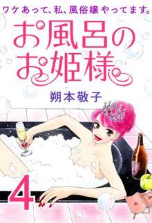 お風呂のお姫様 ― ワケあって、私、風俗嬢やってます。 4
