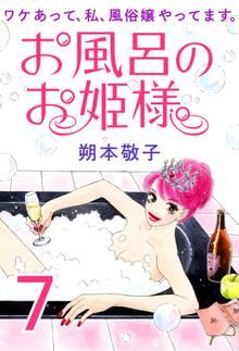 お風呂のお姫様 ― ワケあって、私、風俗嬢やってます。 7