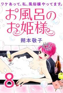 お風呂のお姫様 ― ワケあって、私、風俗嬢やってます。 8