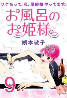 お風呂のお姫様 ― ワケあって、私、風俗嬢やってます。 9