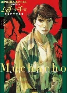 ムチャチョ―ある少年の革命― (2)