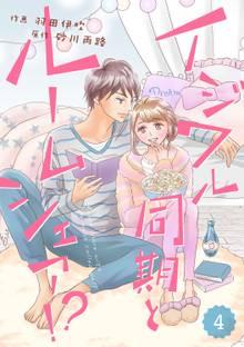comic Berry's イジワル同期とルームシェア!?4巻