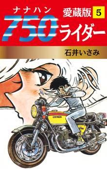 750ライダー 愛蔵版 5
