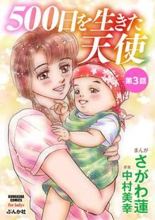 500日を生きた天使(分冊版) 【第3話】