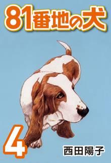 81番地の犬 (4)