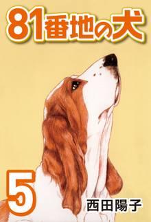 81番地の犬 (5)