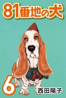 81番地の犬 (6)