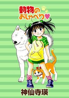 動物のおしゃべり  STORIAダッシュ連載版Vol.8