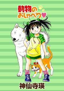 動物のおしゃべり  STORIAダッシュ連載版Vol.17