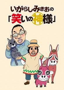 いがらしみきおの「笑いの神様」 STORIAダッシュ連載版Vol.8