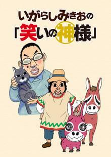 いがらしみきおの「笑いの神様」 STORIAダッシュ連載版Vol.12