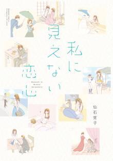 私に見えない恋心  STORIAダッシュ連載版Vol.3